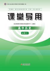 课堂导用:高中历史(必修3)(仅适用PC阅读)