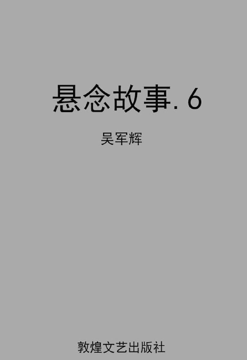 悬念故事.6