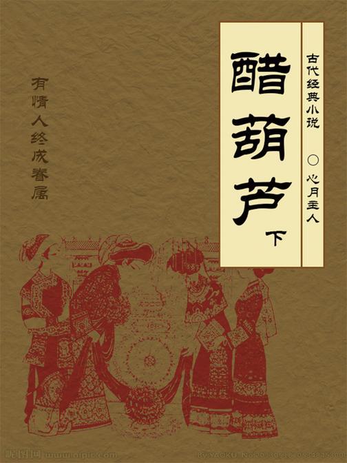 古典言情小说:醋葫芦(下)