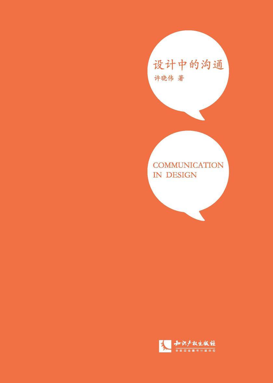 设计中的沟通
