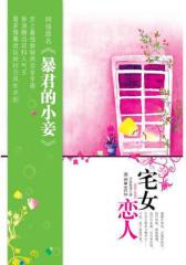 宅女恋人(网络原名:暴君的小妾)(试读本)