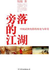 旁落的江湖:中国武侠电影的历史与审美