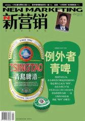 新营销 月刊 2012年03期(电子杂志)(仅适用PC阅读)