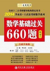 2013李永乐·王式安考研数学系列:数学基础过关660题(数三)(仅适用PC阅读)