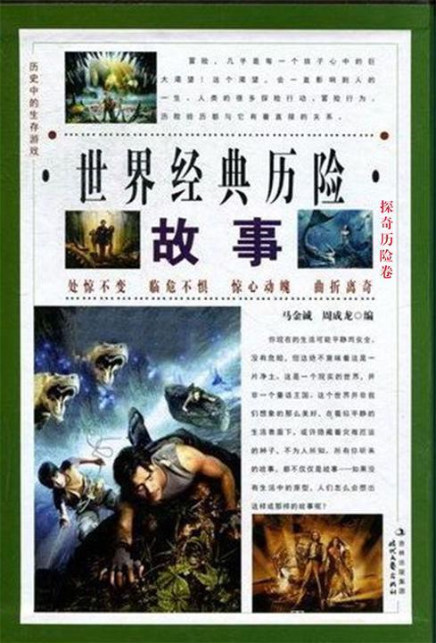 世界经典历险故事·探奇历险卷