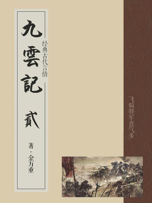 古代经典传奇:九云记(二)