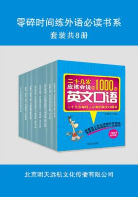 零碎时间练外语书系(套装共8册)