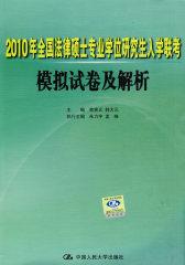 2010年全国法律硕士专业学位研究生入学联考模拟试卷及解析(仅适用PC阅读)