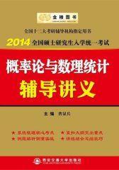 2013全国硕士研究生入学统一考试:概率论与数理统计辅导讲义(仅适用PC阅读)