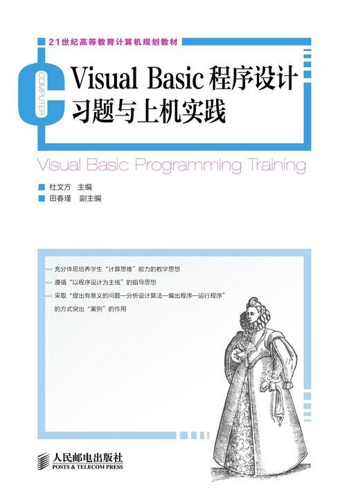 Visual Basic程序设计习题与上机实践