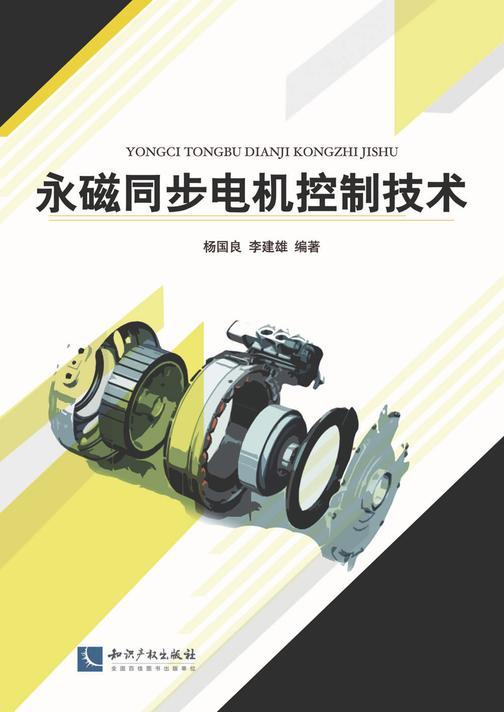永磁同步电机控制技术