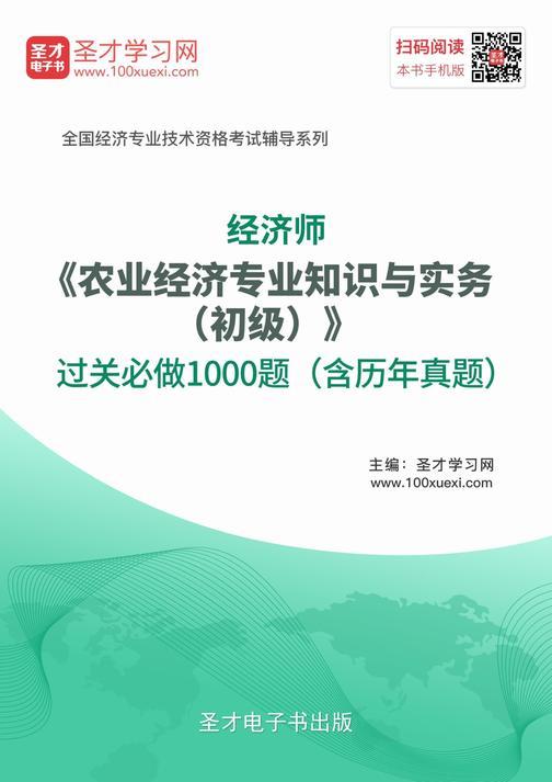 2017年经济师《农业经济专业知识与实务(初级)》过关必做1000题(含历年真题)