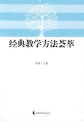 经典教学方法荟萃(试读本)
