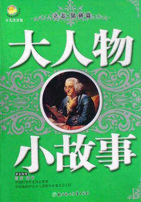 大人物小故事:立志·钻研篇(仅适用PC阅读)