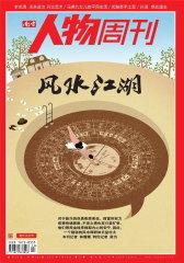 南方人物周刊 周刊 2012年10期(电子杂志)(仅适用PC阅读)