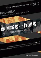 像创新者一样思考:改变世界的创新大师们