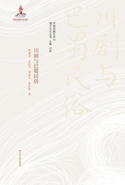 川剧与巴蜀民俗