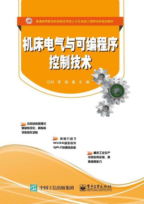机床电气与可编程序控制技术