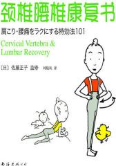 颈椎腰椎康复书(肩周炎、颈椎病、腰酸背痛手脚麻……快看《颈椎腰椎康复书》)(试读本)