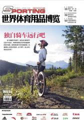 世界体育用品博览 月刊 2012年03期(电子杂志)(仅适用PC阅读)