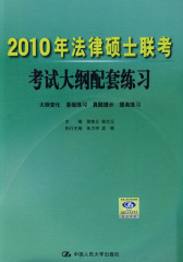 2010年法律硕士联考考试大纲配套练习(仅适用PC阅读)