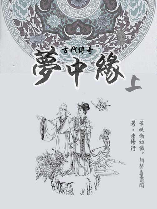 古代经典传奇故事:梦中缘(上)