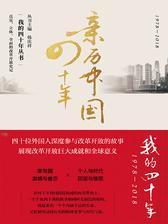 亲历中国四十年