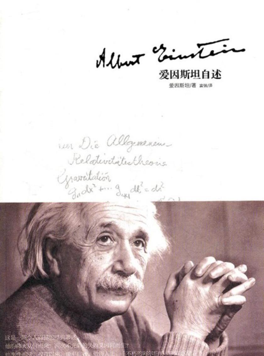 中小学生必读丛书:爱因斯坦自述