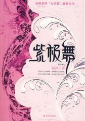 紫极舞(试读本)