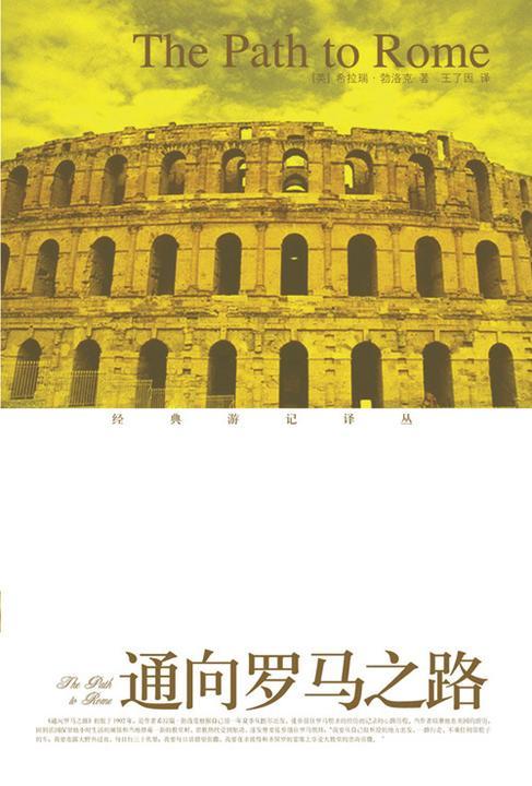 通向罗马之路(仅适用PC阅读)