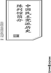 中国民主党派历史陈列馆简介