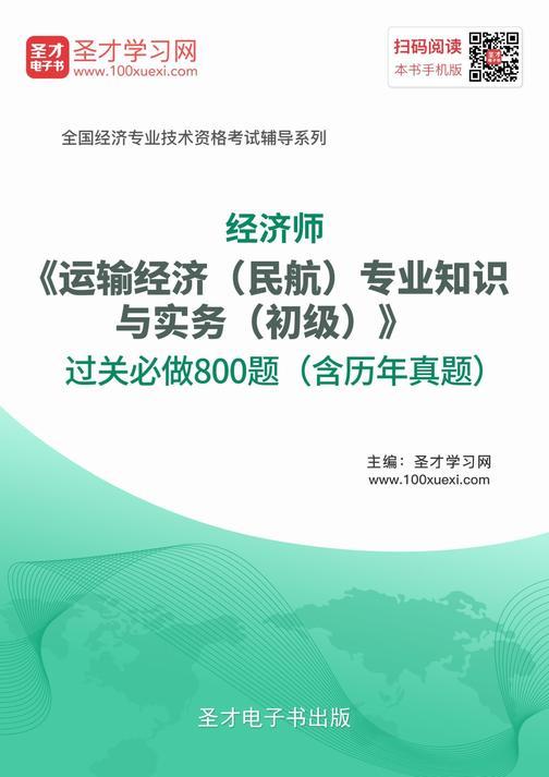 2017年经济师《运输经济(民航)专业知识与实务(初级)》过关必做800题(含历年真题)