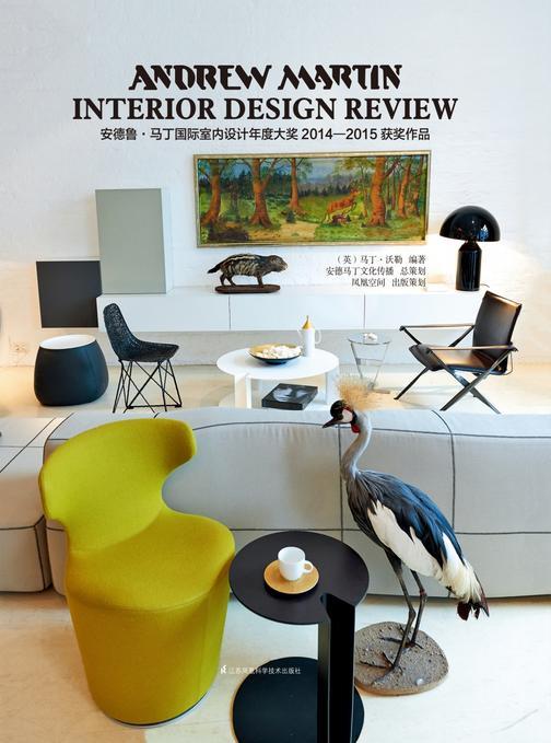 安德鲁· 马丁国际室内设计年度大奖2014-2015获奖作品