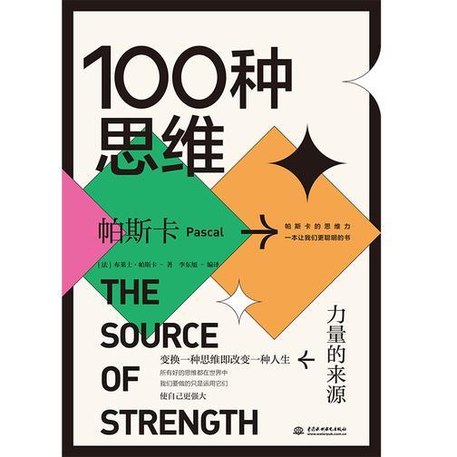 100种思维 : 力量的来源