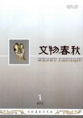 文物春秋 双月刊 2012年01期(电子杂志)(仅适用PC阅读)