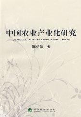 中国农业产业化研究