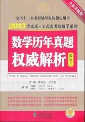 2013考研数学:数学历年真题权威解析(三)(仅适用PC阅读)