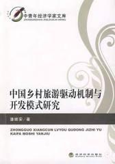 中国乡村旅游驱动机制与开发模式研究