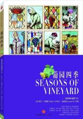 葡园四季:葡萄酒的前世今生(试读本)