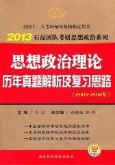 2013石磊团队考验思想政治系列:思想政治理论历年真题解析及复习思路
