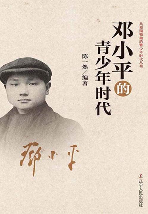 邓小平的青少年时代