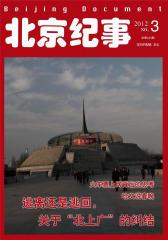 北京纪事 月刊 2012年03期(电子杂志)(仅适用PC阅读)