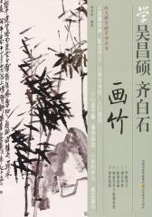 学吴昌硕、齐白石画竹(向大师学画系列丛书)