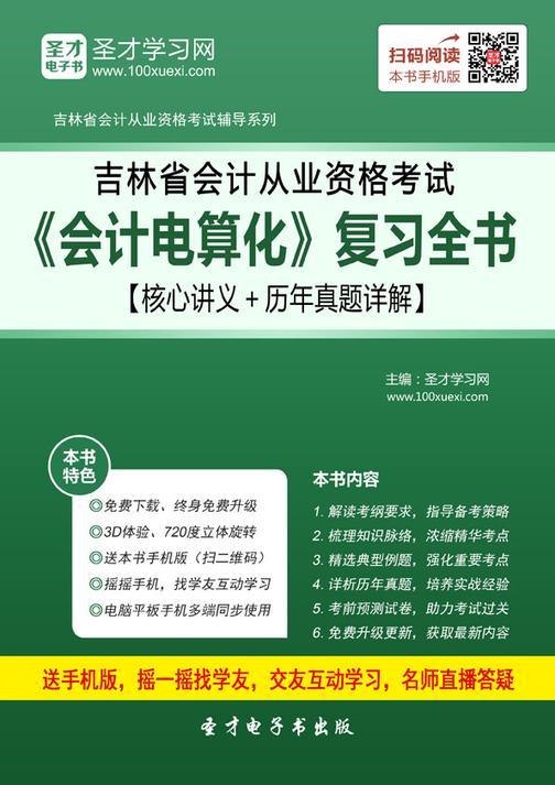 2016年吉林省会计从业资格考试《会计电算化》复习全书【核心讲义+历年真题详解】