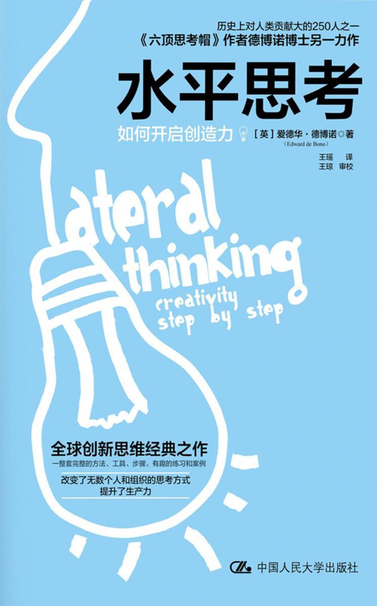 水平思考:如何开启创造力