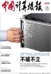 中国计算机报 周刊 2012年10期(电子杂志)(仅适用PC阅读)