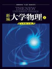 新编大学物理(上册)