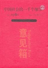 中国社会一千个细节2(仅适用PC阅读)