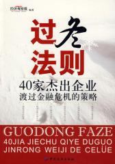过冬法则:40家杰出企业渡过金融危机的策略(#吴雄翔)(试读本)