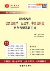 郑州大学621法理学、宪法学、中国法制史历年考研真题汇编